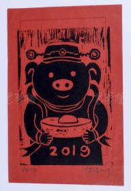 著名当代艺术家、中国当代美术研究院油画院院长 沈敬东2019年贺年限量木刻板画《发财猪》一幅(编号:64/88;尺寸:28.5*18.5cm)  HXTX105542