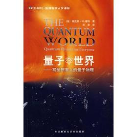 量子世界(外研社.哈佛科学人文译丛)