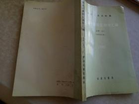 中华人民共和国计量检定规程汇编:长度.(五).齿轮量仪类.1986