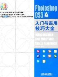 Photoshop CS5 入门与实用技巧大全