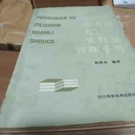 图书馆与资料管理手册