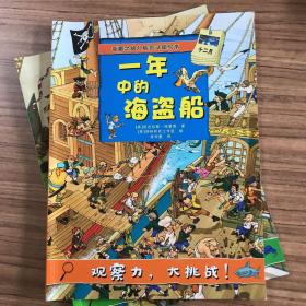 儿童绘本 一年中的海盗船
