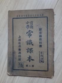 《常识课本》前期小学(第八册)