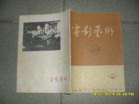电影艺术 1962年第六期(8品16开馆藏有水渍破损钉孔64页)43822