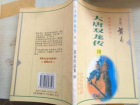 大唐双龙传  4