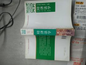 """""""十一五""""国家重点图书出版规划项目:经济法学"""