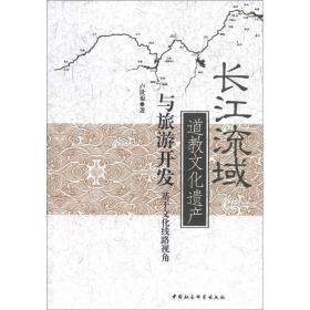 长江流域道教文化遗产与旅游开发:基于文化线路视角