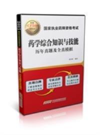 国家执业药师资格考试·药学综合知识与技能:历年真题及全真模拟(2015年最新版)