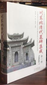 川东北清代墓碑集成 .第一卷