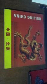 北京旅游观光珍藏纪念