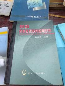 材料表面技术及其应用手册