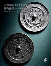 北京保利2019春季拍卖会 国有善铜 铜镜·金银器、稽古——私家藏文心陈设与紫砂茗具 拍卖图录 很厚
