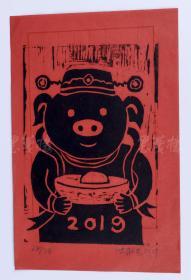 著名当代艺术家、中国当代美术研究院油画院院长 沈敬东2019年贺年限量木刻板画《发财猪》一幅(编号:68/88;尺寸:28.5*18.5cm)HXTX105538