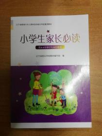 小学生家长必读(供4-6年级学生家长使用)