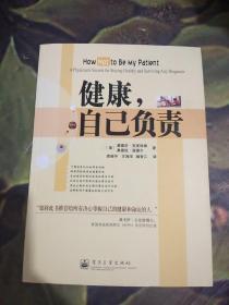 健康,自己负责:a physicians secrets for staying healthy and surviving any diagnosis