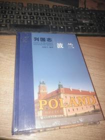 列国志 波兰