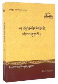 索达吉文集(1 藏文版)