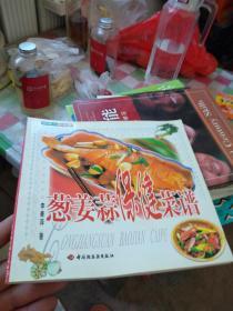 葱姜蒜保健菜谱