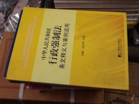 中华人民共和国行政强制法条文释义与案例适用