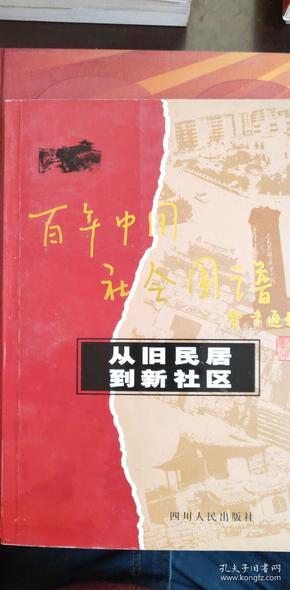 百年中国社会图谱---从旧民居到新社区
