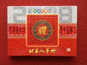 北京人手册 2008年 特别珍藏版