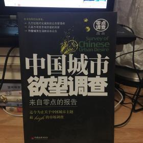 中国城市欲望调查:来自零点的报告