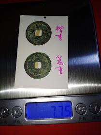 明道元宝(篆) (楷)【宋代】小平,一对合售