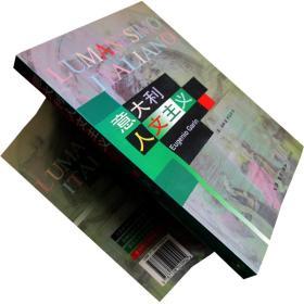 意大利人文主义 加林 书籍