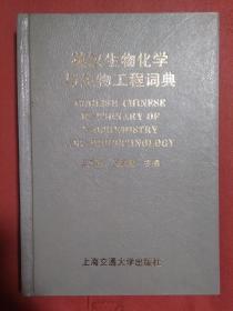 英汉生物化学与生物工程词典
