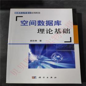 空间数据库理论基础(正版新书)
