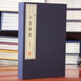 小窗幽记 宣纸线装32开2册 陈继儒 广陵书社 宣纸书商城正版书籍