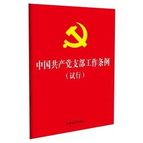 中国共产党支部工作条例(试行)