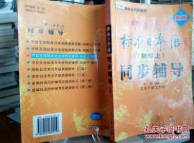 中日交流标准日本语随课测试卷上 朱佳 人民日报出版社