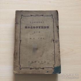 高中生物学实验指导 全一册 (民国三十六年版)
