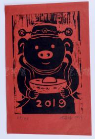 著名当代艺术家、中国当代美术研究院油画院院长 沈敬东2019年贺年限量木刻板画《发财猪》一幅(编号:69/88;尺寸:28.5*18.5cm)HXTX105537