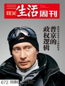 《三联生活周刊》2012年第9期 普京的政权逻辑