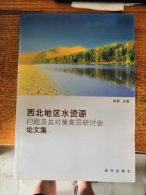 西北地区水资源问题及其对策高层研讨会论文集