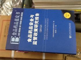 食品药品蓝皮书:食品药品安全与监管政策研究报告(2012)