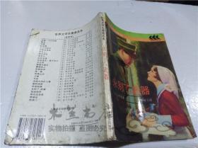 永别了,武器 (美)海明威 上海译文出版社 1995年7月 32开平装