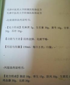 天津中医药大学附属医院协定方--复印件