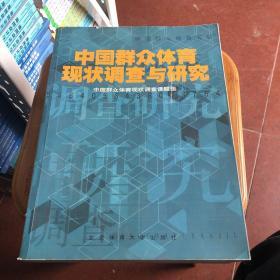 中国群众体育现状调查与研究.2001年