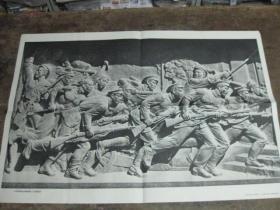 教学挂图 人民英雄纪念碑浮雕 三