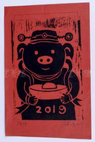 著名当代艺术家、中国当代美术研究院油画院院长 沈敬东2019年贺年限量木刻板画《发财猪》一幅(编号:72/88;尺寸:28.5*18.5cm)HXTX105441