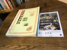 中国片封简图鉴 1874-1974