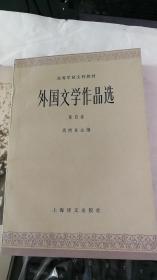 外国文学作品选 第四卷  现代部分