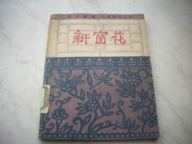 1951年大东书局初版~张学廉著【新窗/花】全一册!70幅剪纸作品图,仅印3千册