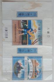河南省著名老烟标系列-------《大镰刀香烟》-----地方国营河南省郑州烟厂出品----稀缺品种----虒人荣誉珍藏