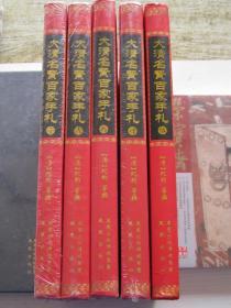 大清百家名贤手札【全五册塑封】一版一印,精装,库存,第五册开封