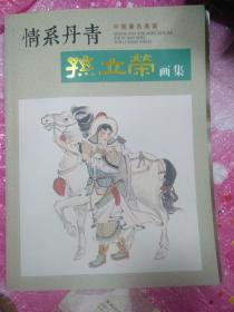 情系丹青--中国著名画家孙立荣画集