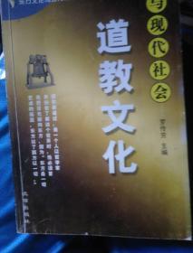 道教文化与现代社会——东方文化与现代社会